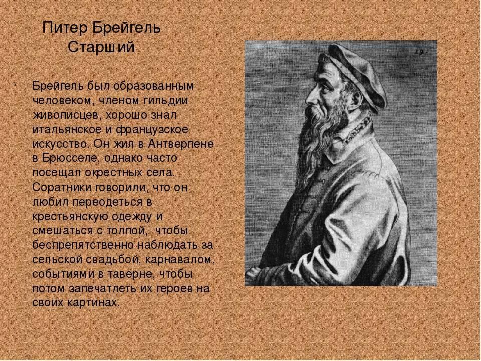 Питер брейгель-старший: картины с названиями и описанием :: syl.ru