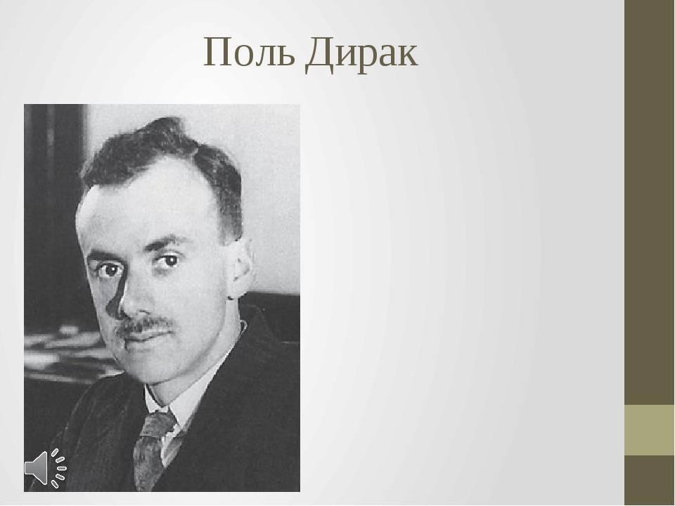 Биография Поля Дирака