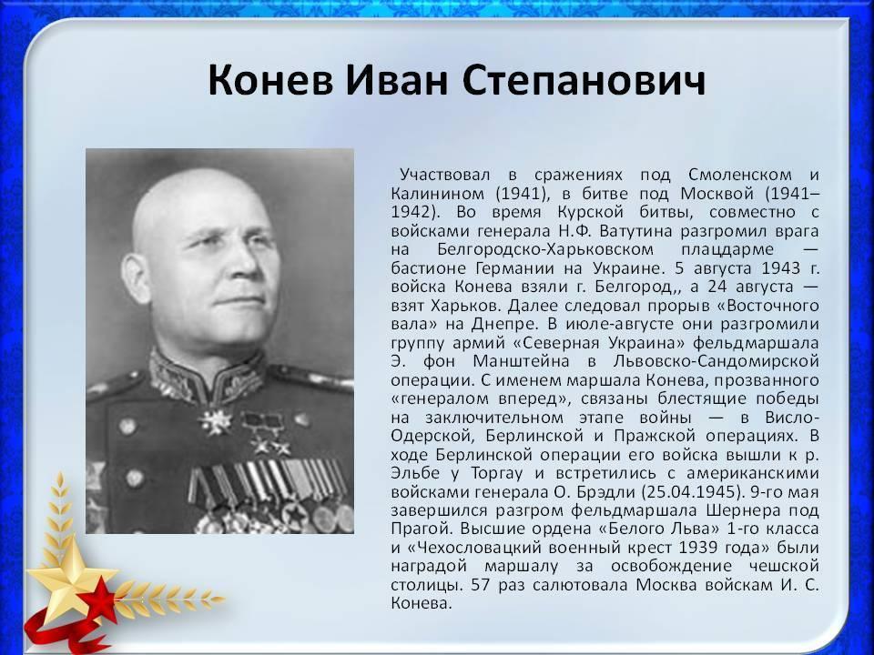 Конев иван степанович - время ссср