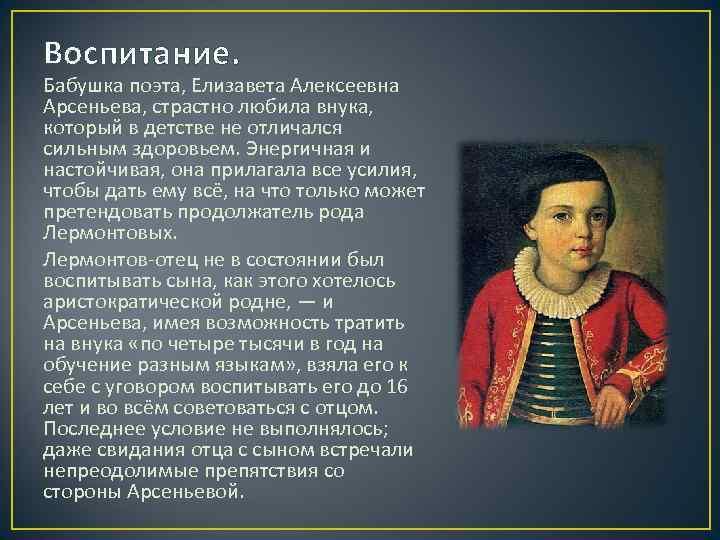 Михаил юрьевич лермонтов - биография, информация, личная жизнь