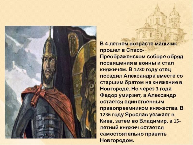 Александр невский: биография (кратко)