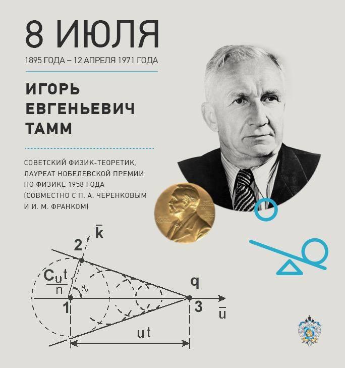 Wikizero - тамм, игорь евгеньевич