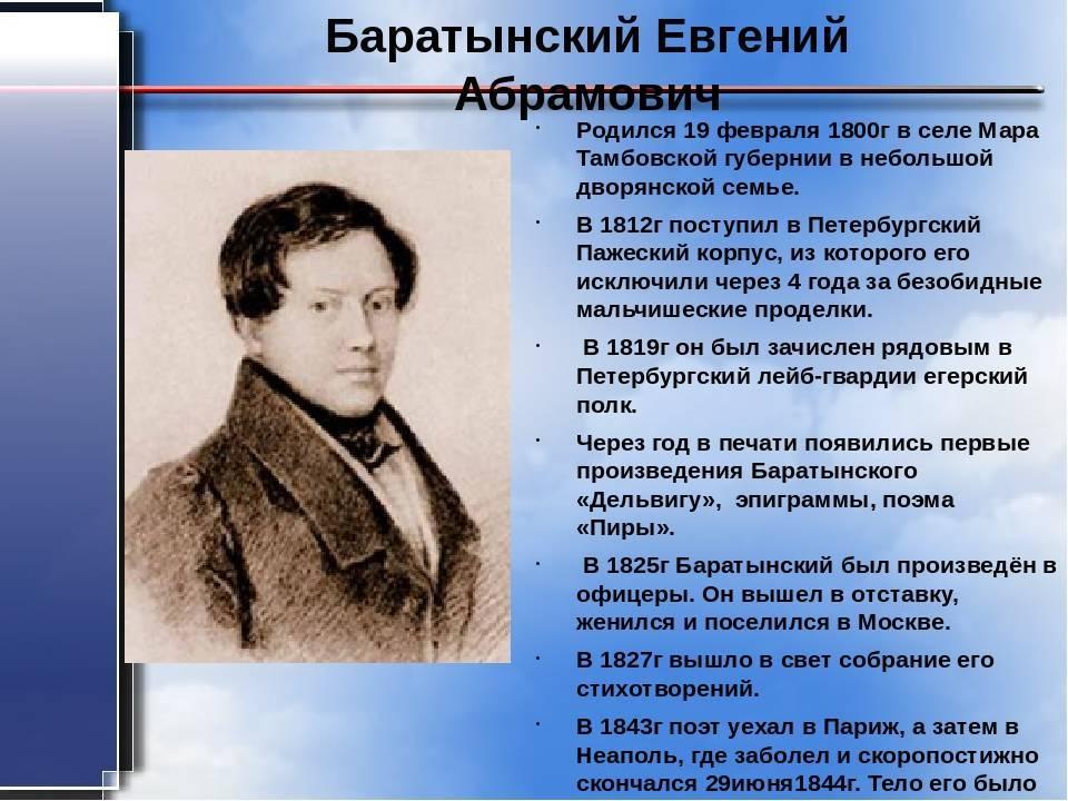 Евгений баратынский - биография, информация, личная жизнь, фото