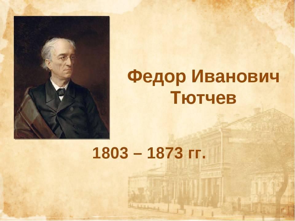 Краткая биография тютчева самое главное интересные факты, творчество федора ивановича для детей