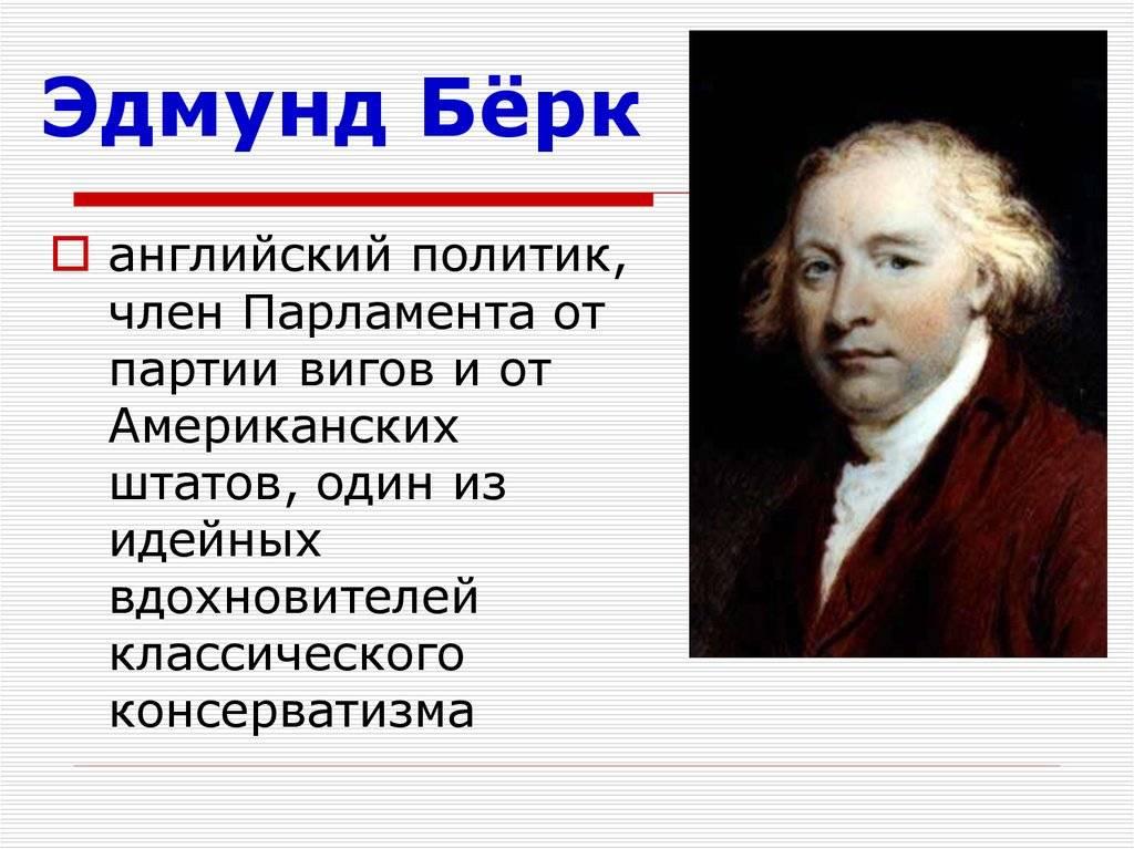 Бёрк, эдмунд википедия