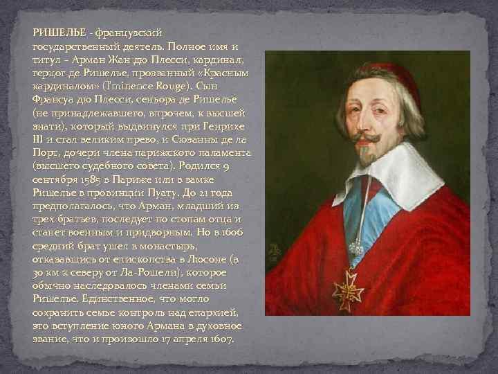 Ришилье арман жан дю плесси - биография, новости, фото, дата рождения, пресс-досье. персоналии глобалмск.ру.