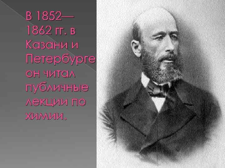 Александр бутлеров: биография, научная деятельность и достижения - nacion.ru