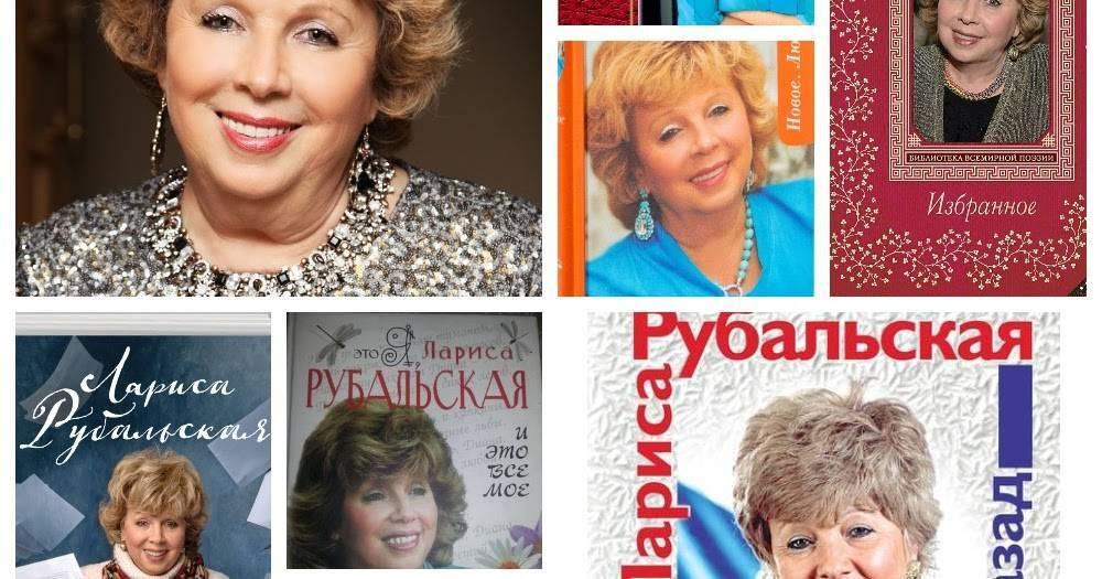 Лариса рубальская - биография, информация, личная жизнь, фото, видео