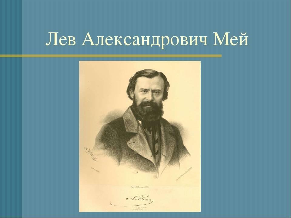 Мей, лев александрович — википедия. что такое мей, лев александрович