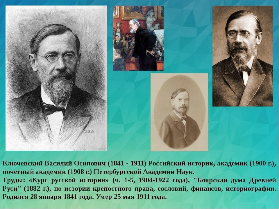 Ключевский, василий осипович википедия