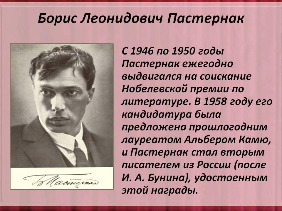 Борис пастернак - биография, фото, личная жизнь, стихи, произведения, смерть