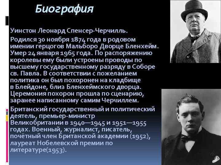 Черчилль, Уинстон Леонард Спенсер