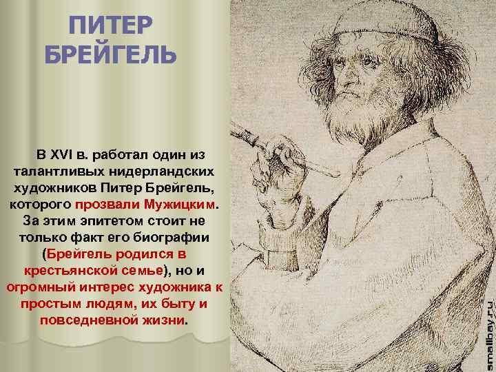 Брейгель, питер (старший) — википедия