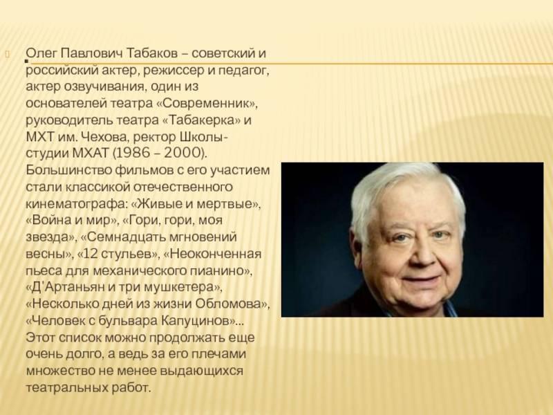 Павел табаков - биография, информация, личная жизнь