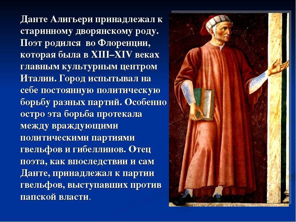 Данте алигьери: биография и творчество, самые важные факты - nacion.ru