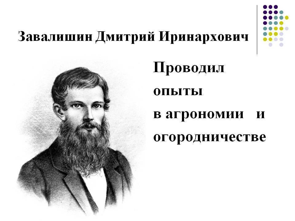 Завалишин, дмитрий иринархович — википедия. что такое завалишин, дмитрий иринархович