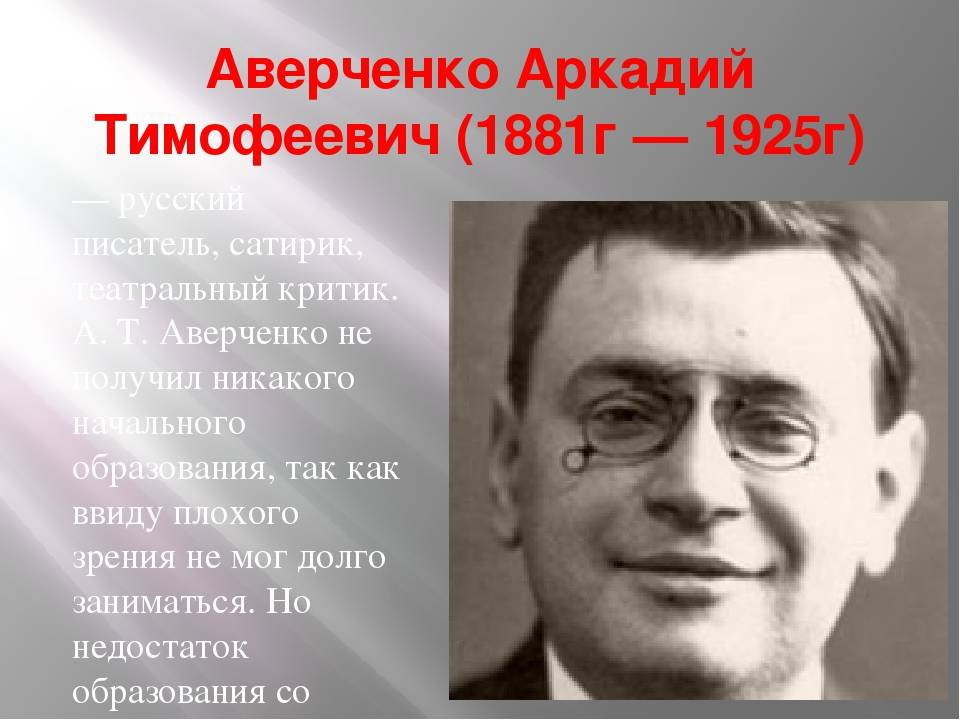 Писатель аверченко аркадий тимофеевич: биография, особенности творчества и интересные факты