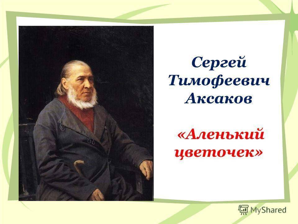 Сергей аксаков – биография, фото, личная жизнь, книги, причина смерти