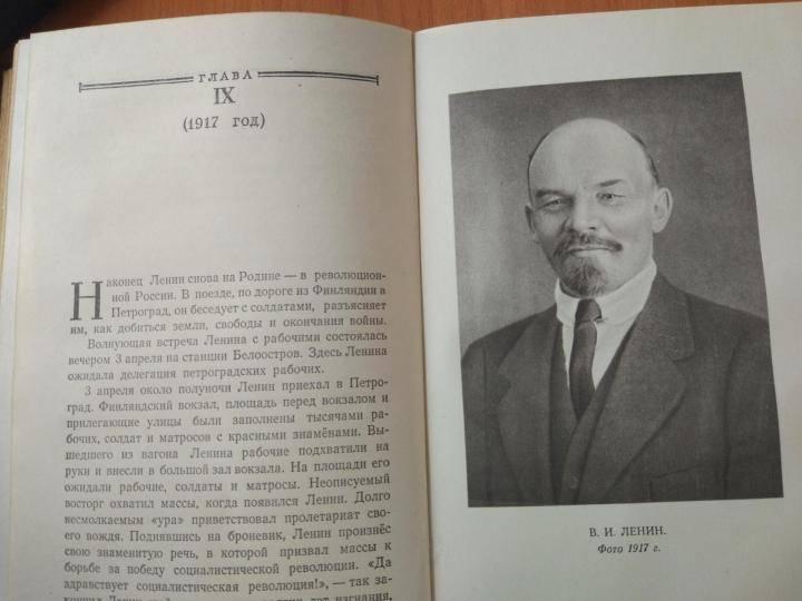 Ленинвладимирильич