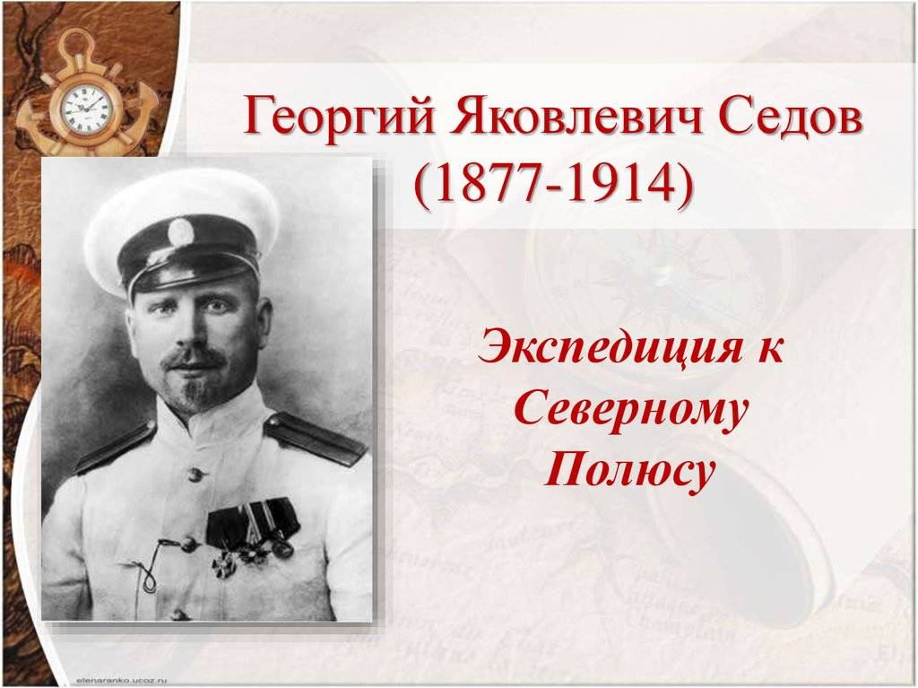 Седов георгий яковлевич — краткие биографии