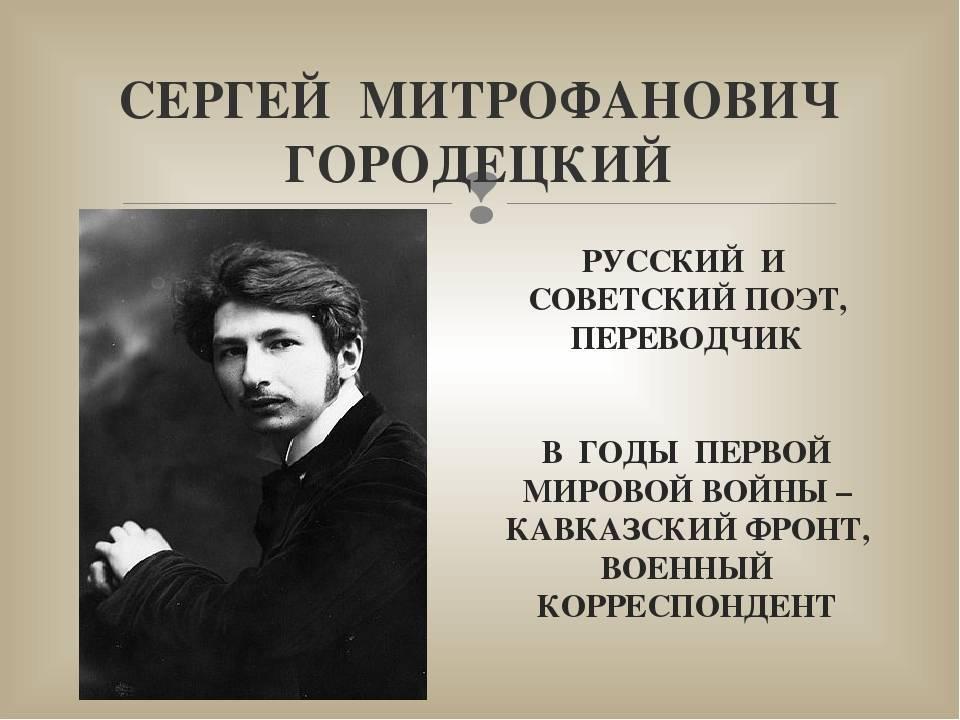 Городецкий, сергей митрофанович — вики