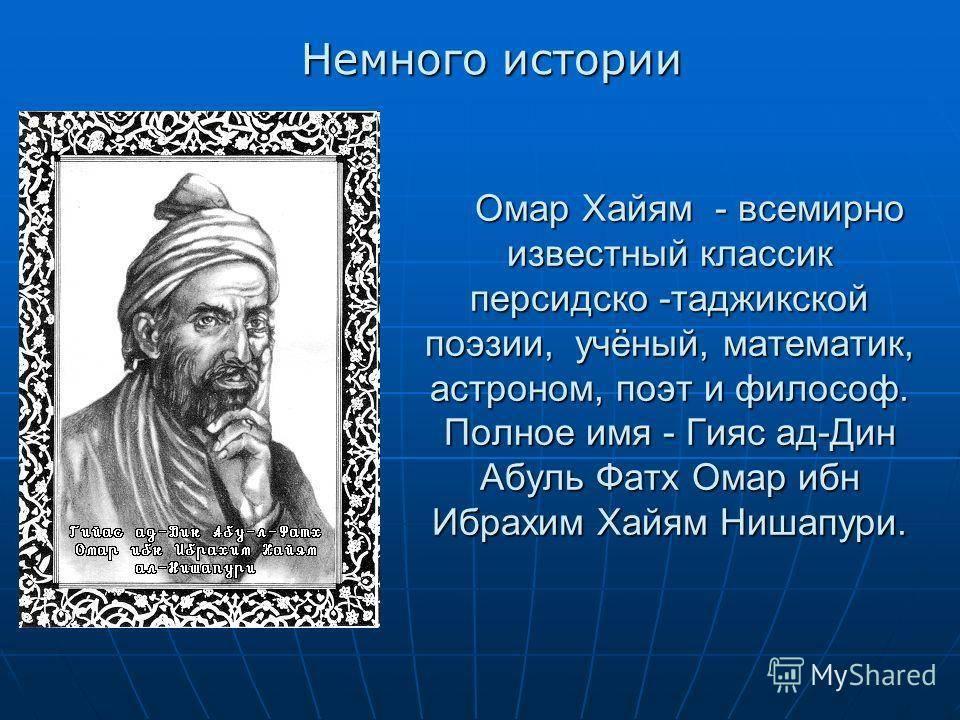 Омар хайям нишапури: биография. омар хайям - персидский философ, поэт и ученый. стихи и цитаты омара хайяма :: syl.ru