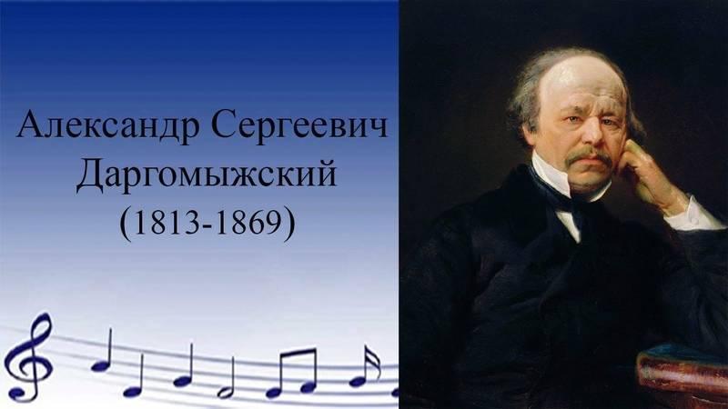 Даргомыжский александр сергеевич