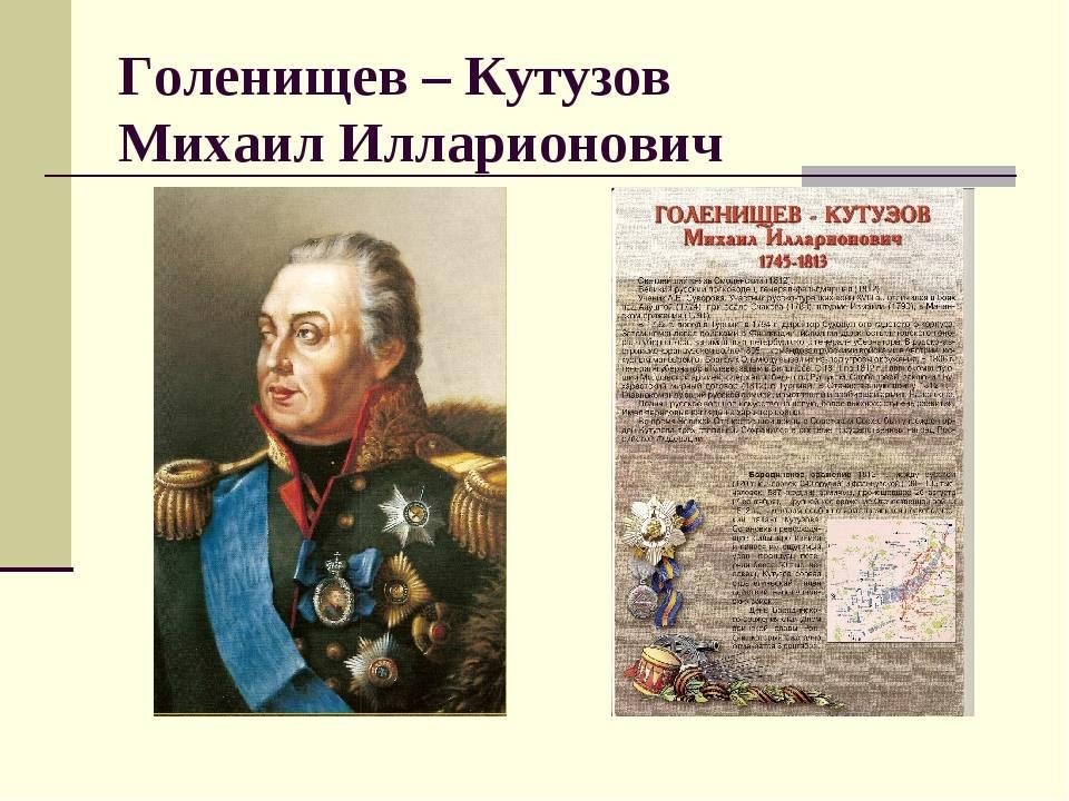 Кутузов михаил илларионович 1745