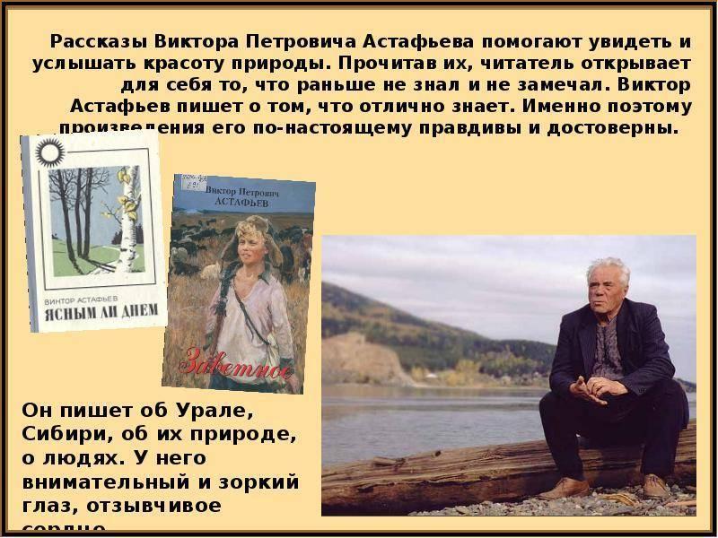 Писатель виктор астафьев – биография