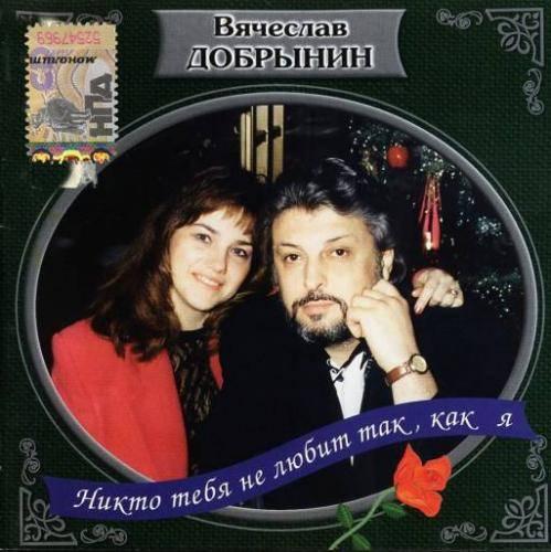 Вячеслав добрынин биография, личная жизнь