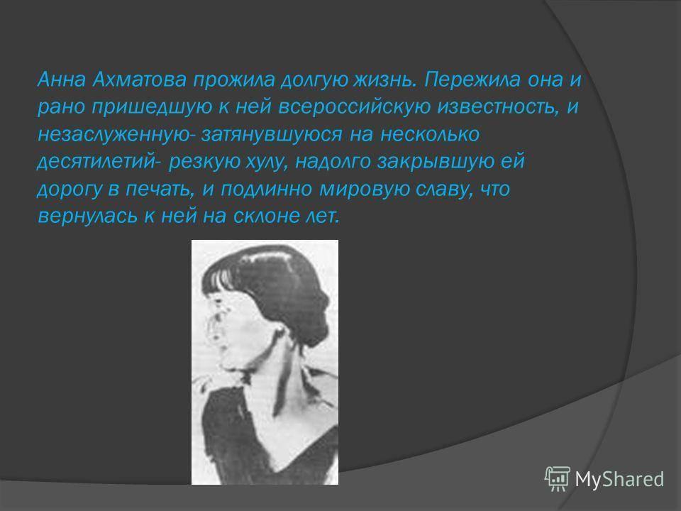 Краткая биография ахматовой и интересные факты творчество анны андреевны