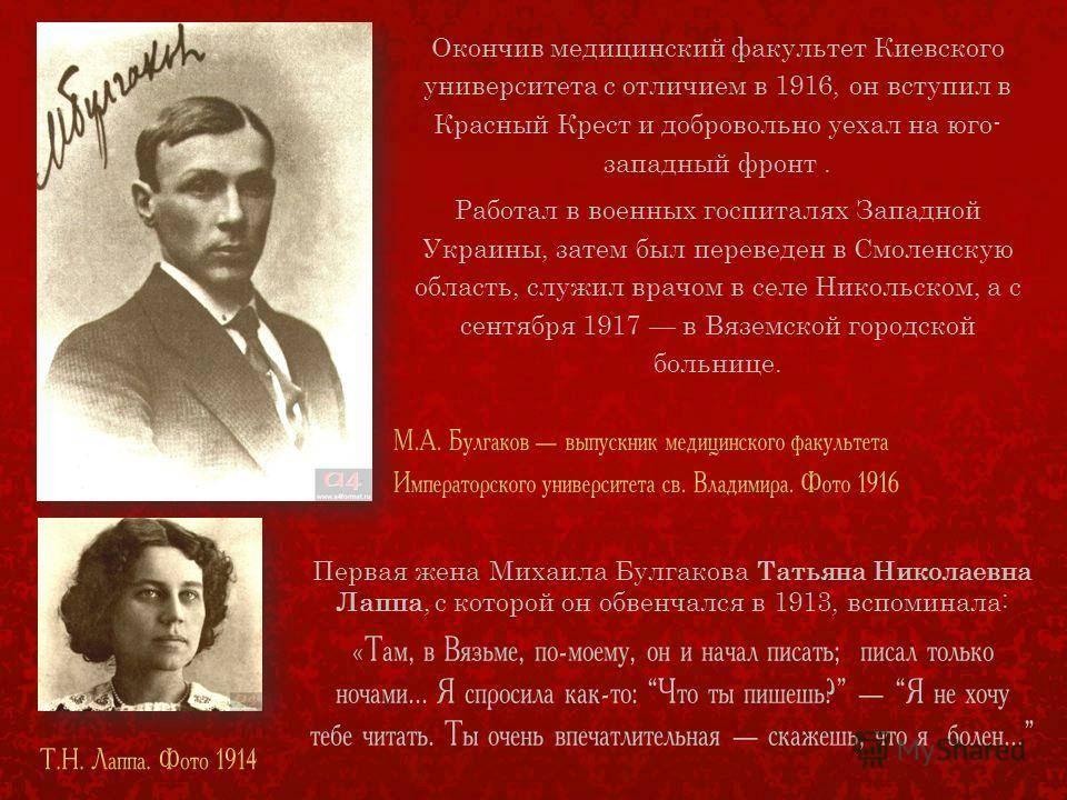 Михаил булгаков - биография, информация, личная жизнь