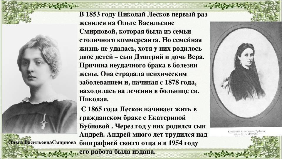 Николай семенович лесков: биография, творчество и личная жизнь
