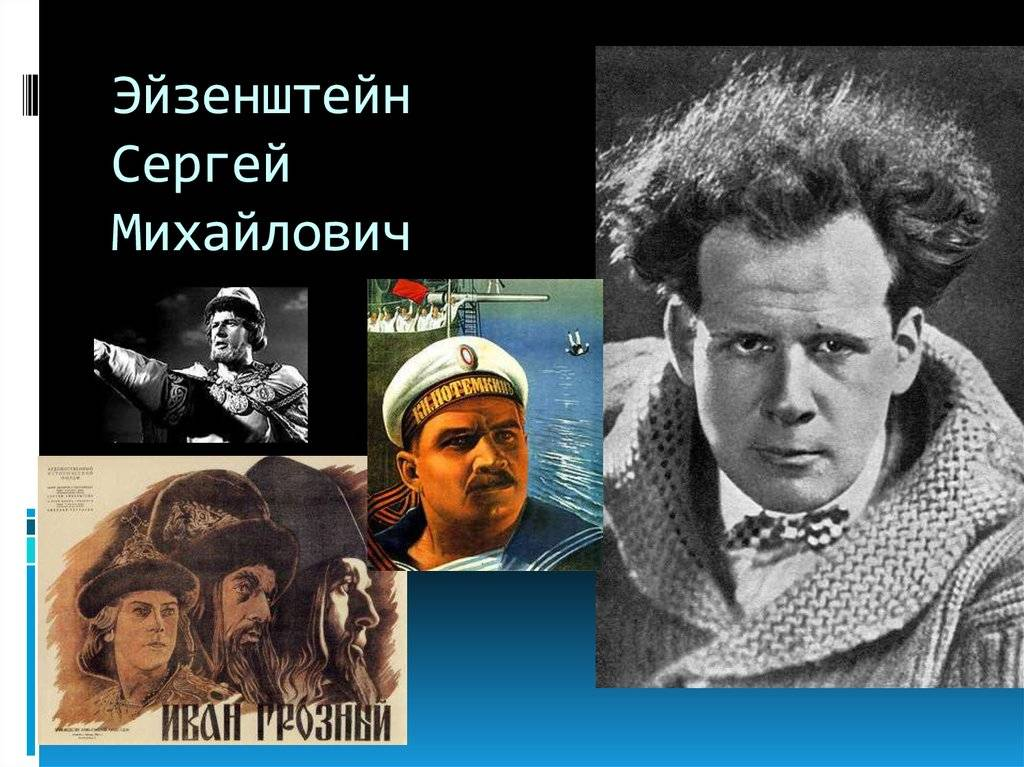 Сергей эйзенштейн ✮ великие режиссёры театра и кино россии, 2019