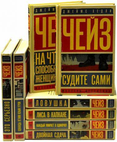 Книги джеймс хедли чейз читать онлайн бесплатно