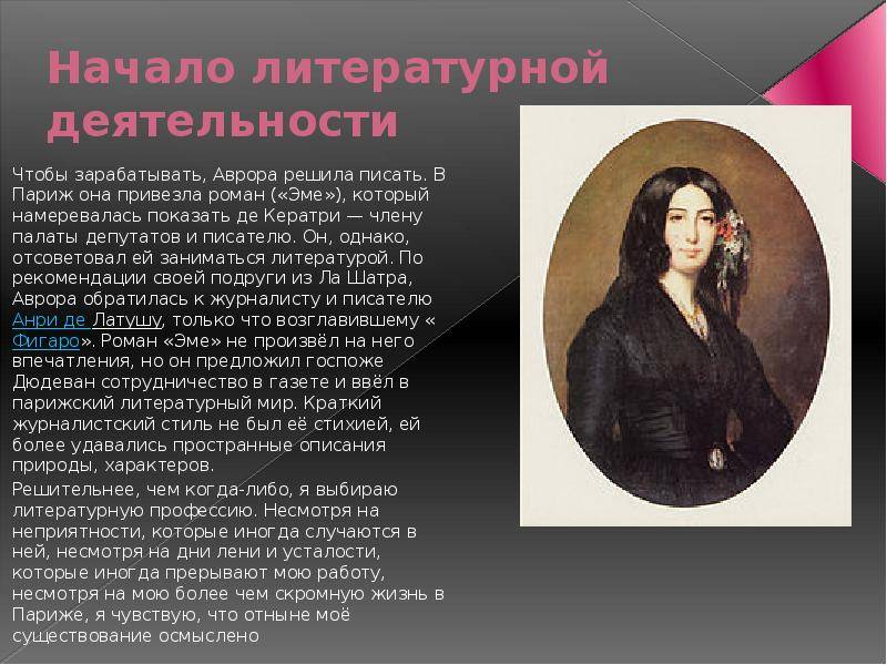 Аврора дюпен (жорж санд): биография и творчество французской писательницы - санд ж. - зарубежная литература