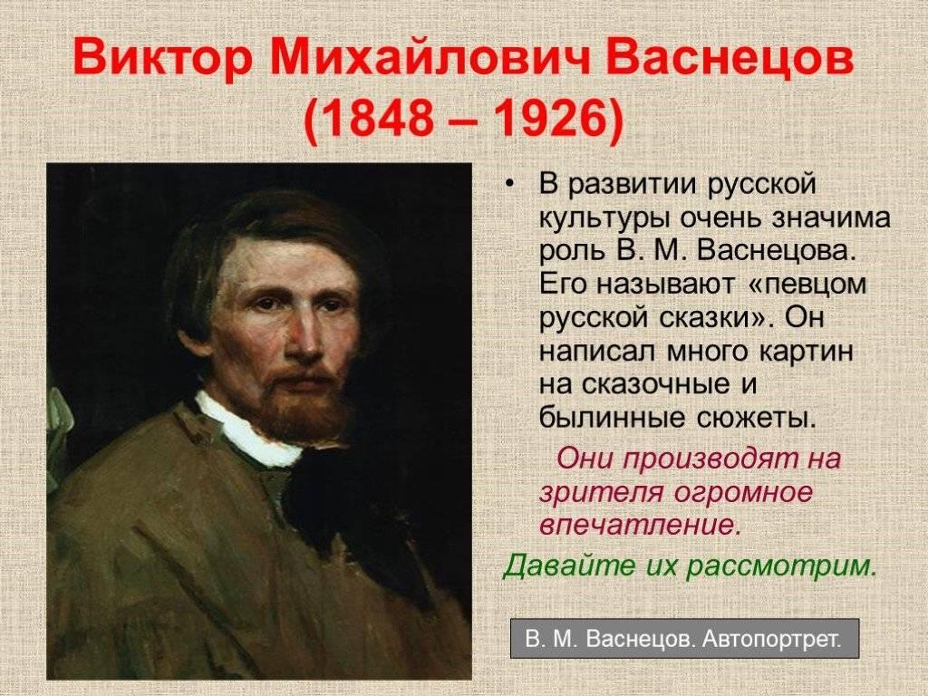 Биография васнецова виктора михайловича   краткие биографии