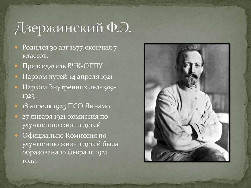 Феликс эдмундович дзержинский — традиция