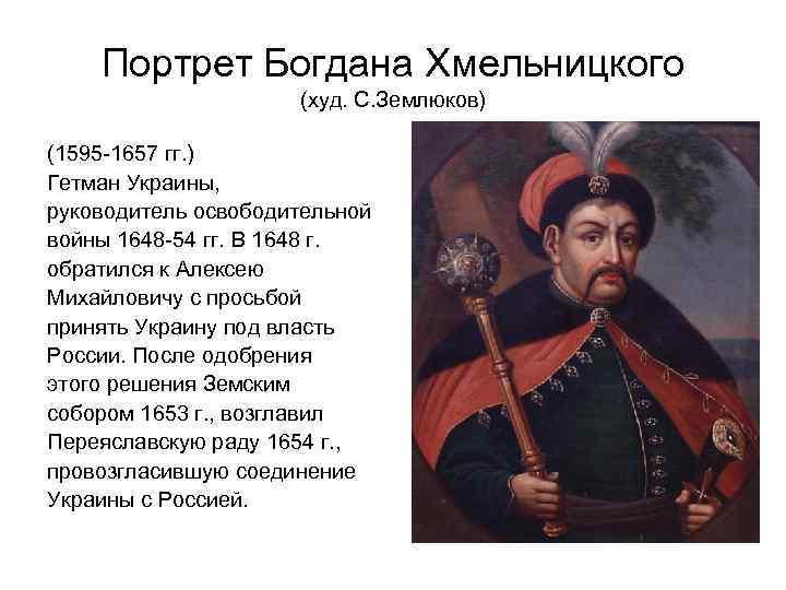 Богдан хмельницкий