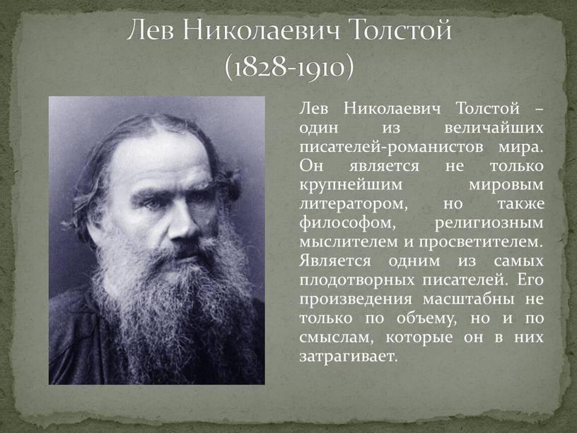 Лев толстой - биография