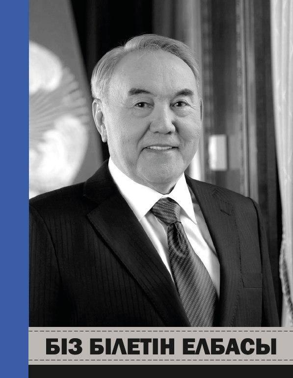 Нурсултан назарбаев - биография, информация, личная жизнь, фото, видео