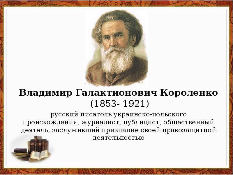 Писатель владимир короленко: биография, творчество и интересные факты