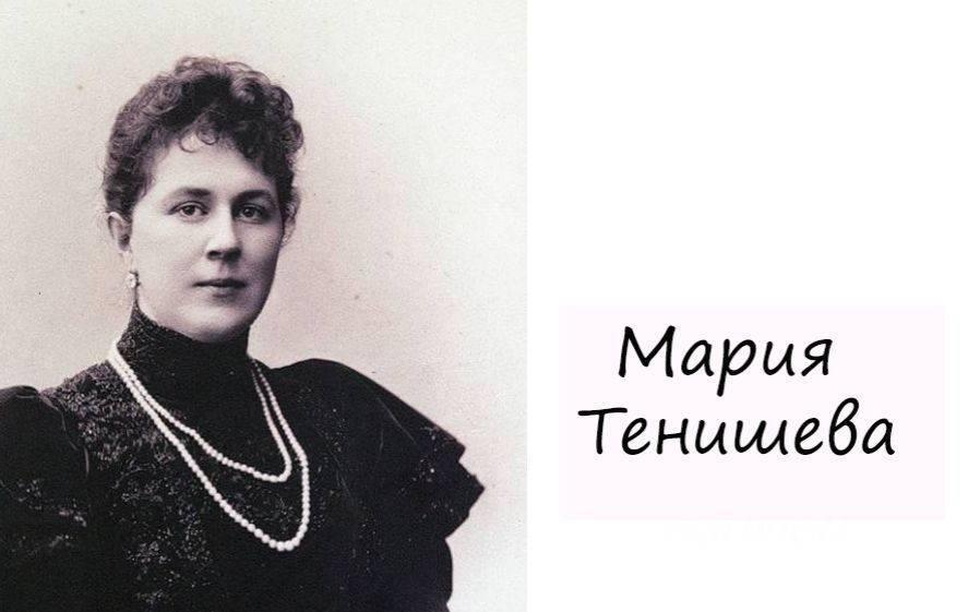 Тенишева, мария клавдиевна — википедия. что такое тенишева, мария клавдиевна