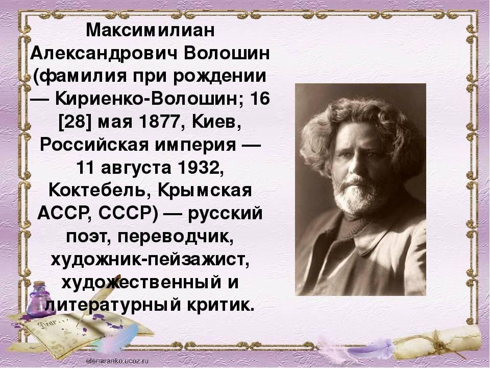 Волошин максимилиан александрович: биография, творческое наследие, личная жизнь