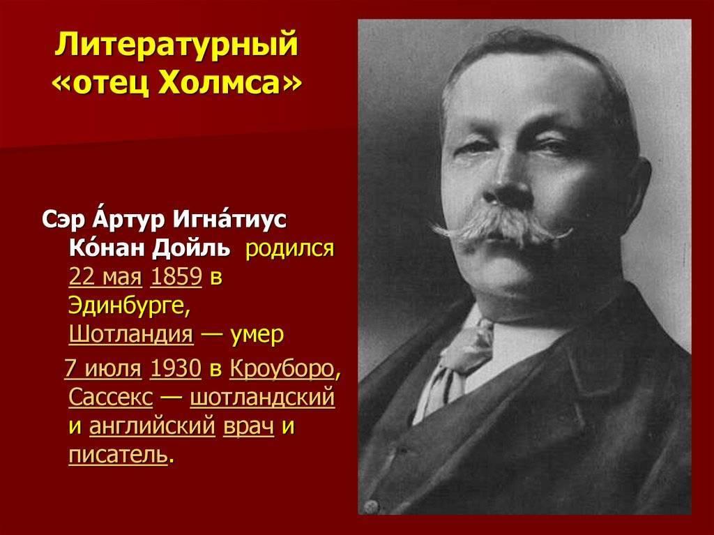 Артур конан  дойл -  биография, список книг, отзывы читателей - readly.ru