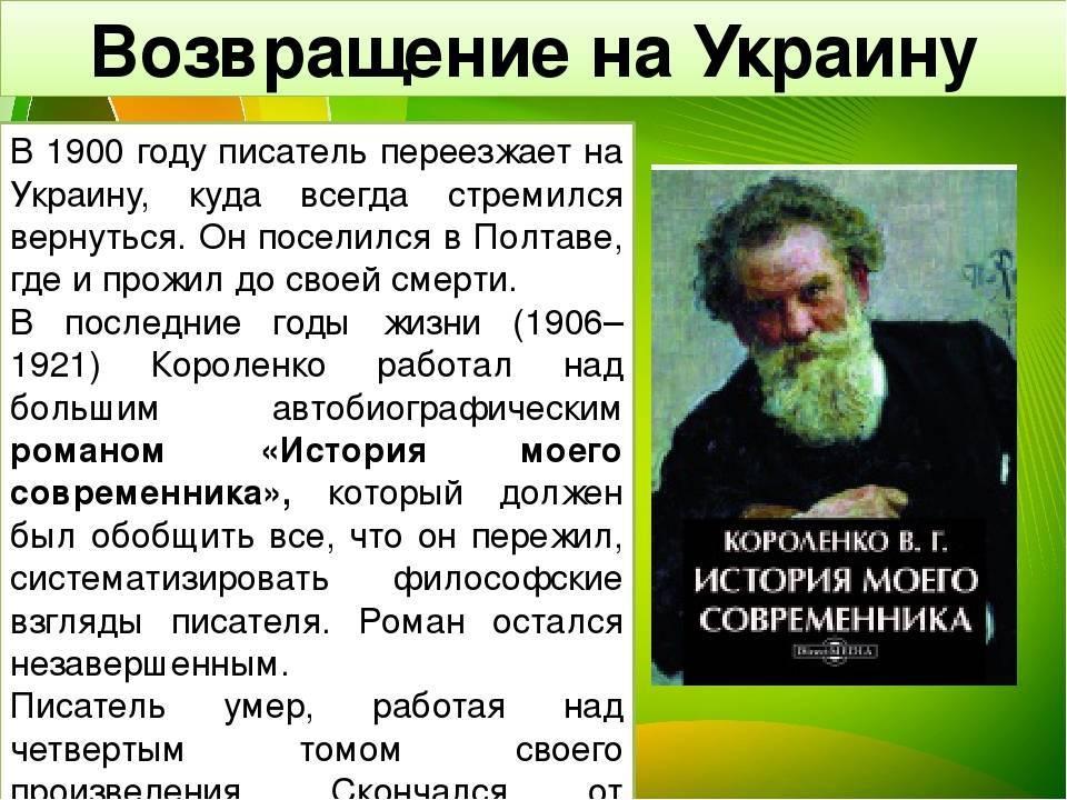 Владимир галактионович короленко — краткая биография