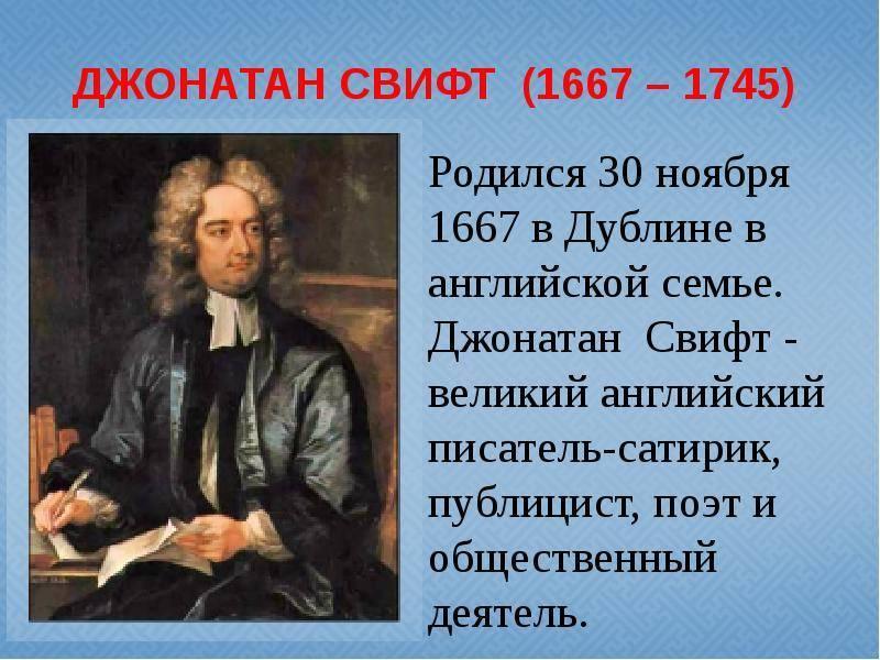 ✅ джонатан свифт биография. джонатан свифт, краткая биография - mariya-timohina.ru