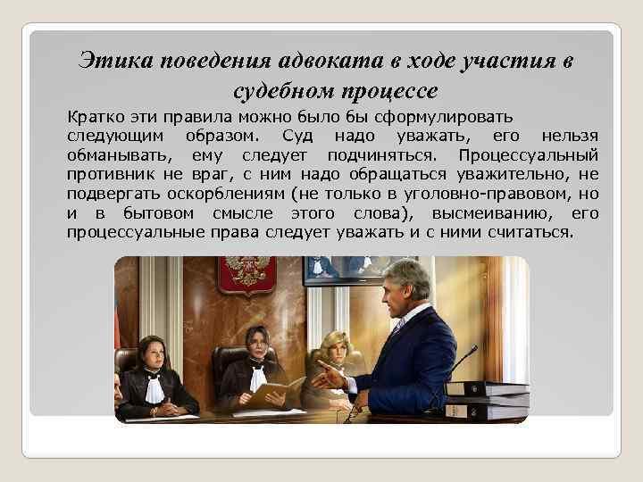 Услуги юриста в суде в москве