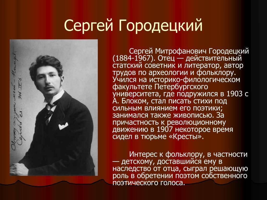 Сергей городецкий - вики