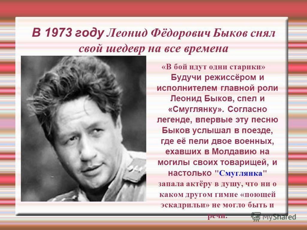 Леонид быков - биография